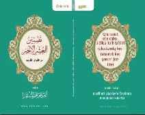 Fardi salaatih lakal aayatul kursi yakriyeenimi -31