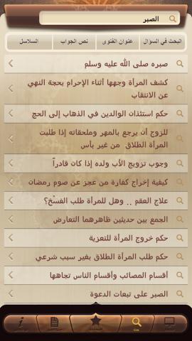 تطبيق فتاوى الشيخ عثيمين -رحمه