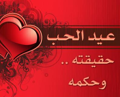 عيد الحب: حقيقته .. وحكمه