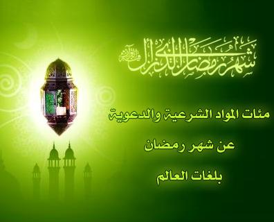 ملف رمضان