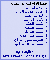 مصحف الجــــــــــــــــــــــوال 2.3  Screenshot0002