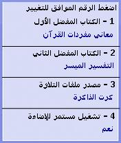 مصحف الجــــــــــــــــــــــوال 2.3  Screenshot0009