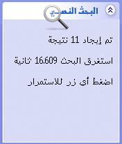 مصحف الجــــــــــــــــــــــوال 2.3  Screenshot0011