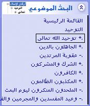 مصحف الجــــــــــــــــــــــوال 2.3  Screenshot0013