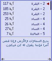 مصحف الجــــــــــــــــــــــوال 2.3  Screenshot0014