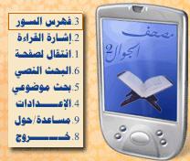 مصحف الجــــــــــــــــــــــوال 2.3  New_pa1
