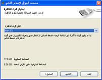مصحف الجــــــــــــــــــــــوال 2.3  New_pa8