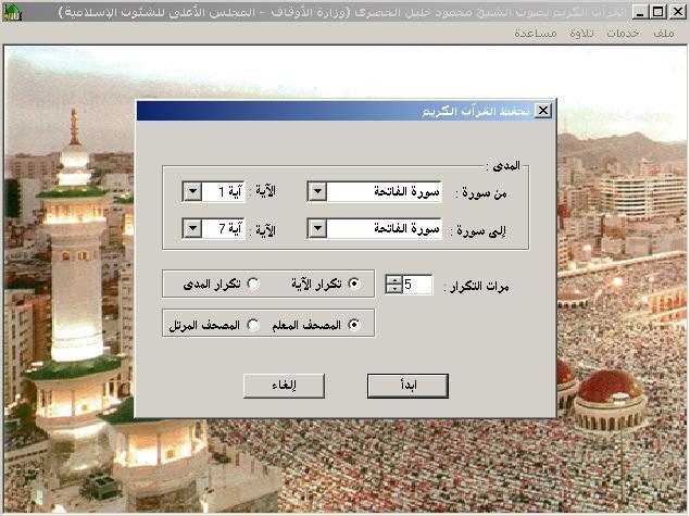 Программа Скачать Коран - фото 8