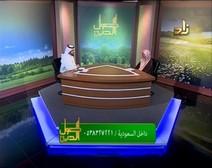 أصول الدين ( الحلقة 15 ) حكم صيام رمضان وخصائصه