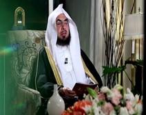 برنامج السراج المنير 4 ( الحلقة 05 ) نهج النبي صلى الله عليه وسلم في التعامل مع الوالدين