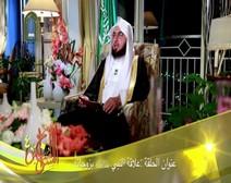 برنامج السراج المنير 4 ( الحلقة 06 ) علاقة النبي صلى الله عليه وسلم بزوجاته