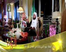 برنامج السراج المنير 4 ( الحلقة 08 ) نهج النبي صلى الله عليه وسلم في التعامل مع الأقارب والأرحام