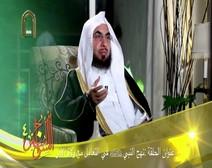 برنامج السراج المنير 4 ( الحلقة 10 ) نهج النبي صلى الله عليه وسلم في التعامل مع ولاة الأمر