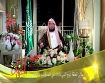 برنامج السراج المنير 4 ( الحلقة 13 ) نهج النبي صلى الله عليه وسلم في التعامل مع طلاب العلم