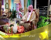 برنامج السراج المنير 4 ( الحلقة 20 ) نهج النبي صلى الله عليه وسلم في الدعوة