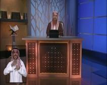 عظمة القرآن ( الحلقة 09 ) تأثير النبي صلى الله عليه وسلم بالقرآن الكريم