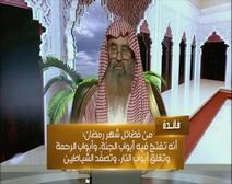 أسئلة وأجوبة رمضانية ( الحلقة 02 ) ما فضائل شهر رمضان وخصائصه ؟
