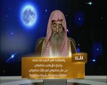 أسئلة وأجوبة رمضانية ( الحلقة 16 ) ما مفهوم الزكاة وهل لإخراجها في رمضان فضيلة إذا وافق ذلك الحول ؟