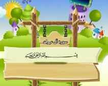 Belajar Membaca al-Qur an Untuk Anak Anak (003) Surah Ali-Imran