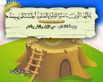 Belajar Membaca al-Qur an Untuk Anak Anak (005) Surah al-Maidah
