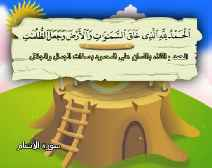 Belajar Membaca al-Qur an Untuk Anak Anak (006) Surah al-An am