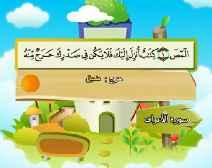 Belajar Membaca al-Qur an Untuk Anak Anak (007) Surah al-A raf