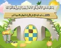 Belajar Membaca al-Qur an Untuk Anak Anak (008) Surah al-Anfaal