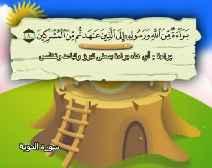 Belajar Membaca al-Qur an Untuk Anak Anak (009) Surah at-Taubah