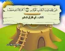 Belajar Membaca al-Qur an Untuk Anak Anak (010) Surah Yunus