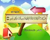 Belajar Membaca al-Qur an Untuk Anak Anak (011) Surah Hud