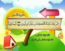 Belajar Membaca al-Qur an Untuk Anak Anak (015) Surah al-Hijr