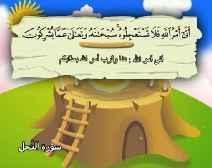 Belajar Membaca al-Qur an Untuk Anak Anak (016) Surah al-Nahl