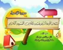 Belajar Membaca al-Qur an Untuk Anak Anak (017) Surah al-Israa