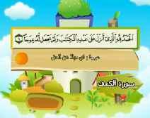 Belajar Membaca al-Qur an Untuk Anak Anak (018) Surah al-Kahfi