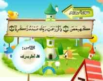 Belajar Membaca al-Qur an Untuk Anak Anak (019) Surah Maryam
