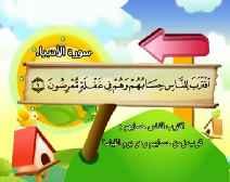 Belajar Membaca al-Qur an Untuk Anak Anak (022) Surah al-Anbiyaa