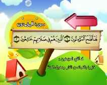 Belajar Membaca al-Qur an Untuk Anak Anak (023) Surah al-Mu'minun