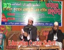 وحدة المسلمين ( الجزء الأول )