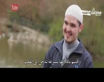 بالقرآن اهتديت 2 - عبد الحق من السويد