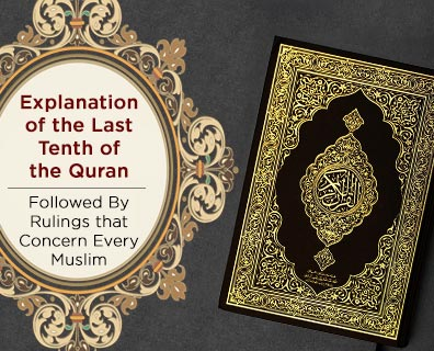 Explanation of the Last Tenth of the Quran Followed By Rulings that Concern Every Muslim