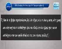 تلاوة سورة الضحى وترجمة معانيها إلى اللغة اليونانية