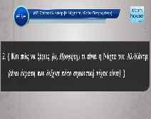 تلاوة سورة القدر وترجمة معانيها إلى اللغة اليونانية