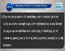 تلاوة سورة البينة وترجمة معانيها إلى اللغة اليونانية