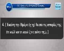 تلاوة سورة الزلزلة وترجمة معانيها إلى اللغة اليونانية