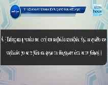 تلاوة سورة المسد وترجمة معانيها إلى اللغة اليونانية