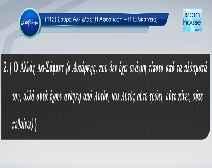تلاوة سورة الإخلاص وترجمة معانيها إلى اللغة اليونانية