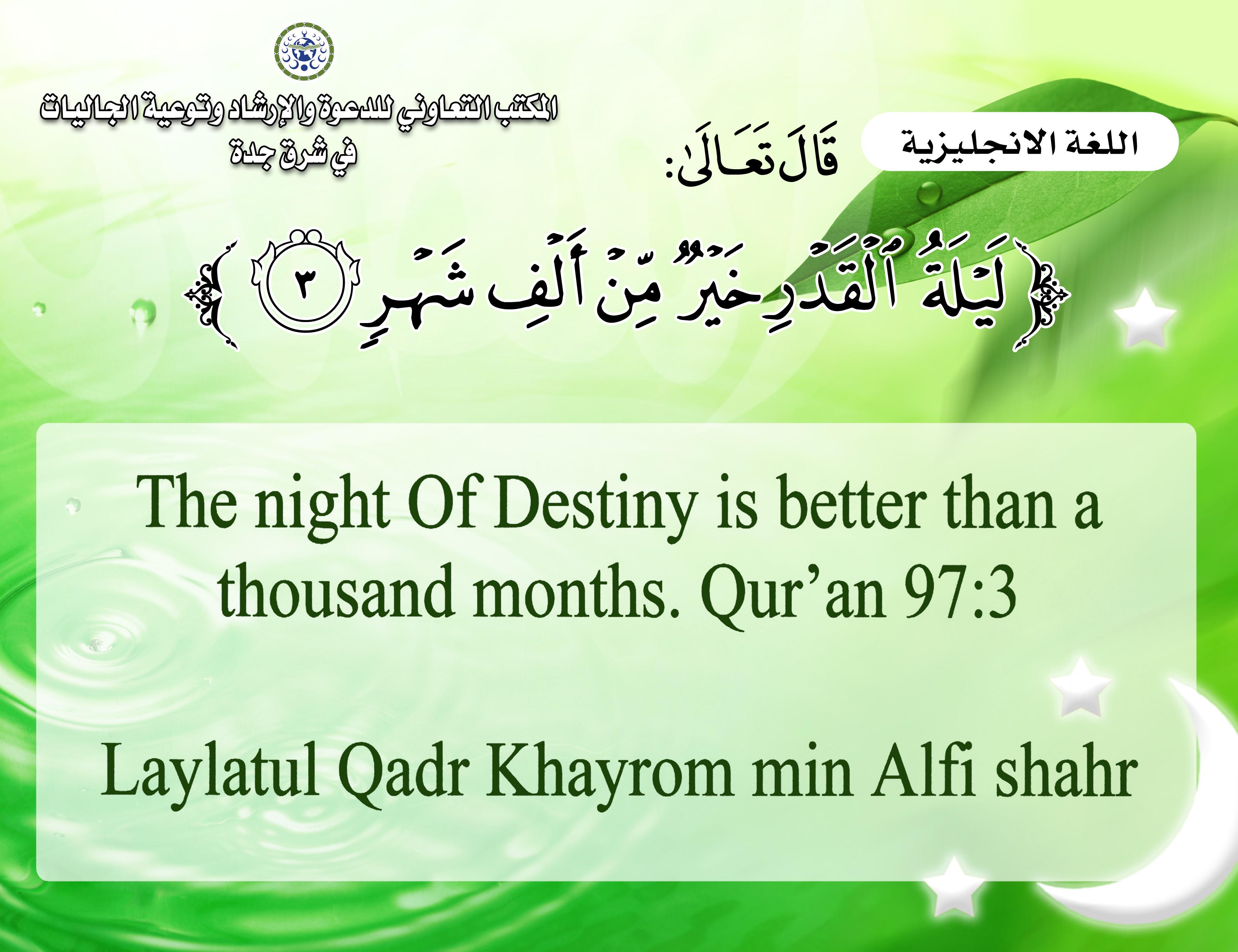 The Night Of Qadr English 1
