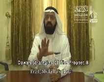 Dawah Strategies Of The Prophet 08