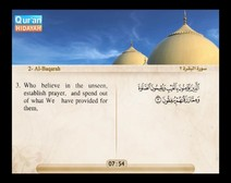 Recited Quran with Translating Its Meanings into English (Audio and video – Part 01 - Episode 1)