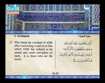 Recited Quran with Translating Its Meanings into English (Audio and video – Part 01 - Episode 2)